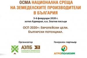 На 5 февруари стартира Осмата национална среща на земеделските производители в България
