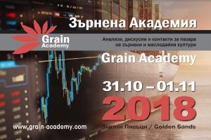 Стани част от събитието на годината в сектор зърнопроизводство