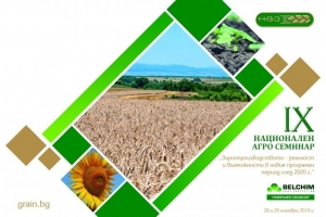 Деветият национален агросеминар на НАЗ стартира утре