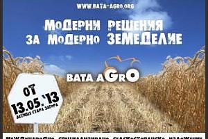 Днес започва БАТА АГРО 2013