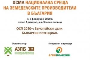 Утре стартира 8та национална среща на Асоциацията на земеделските производители в България